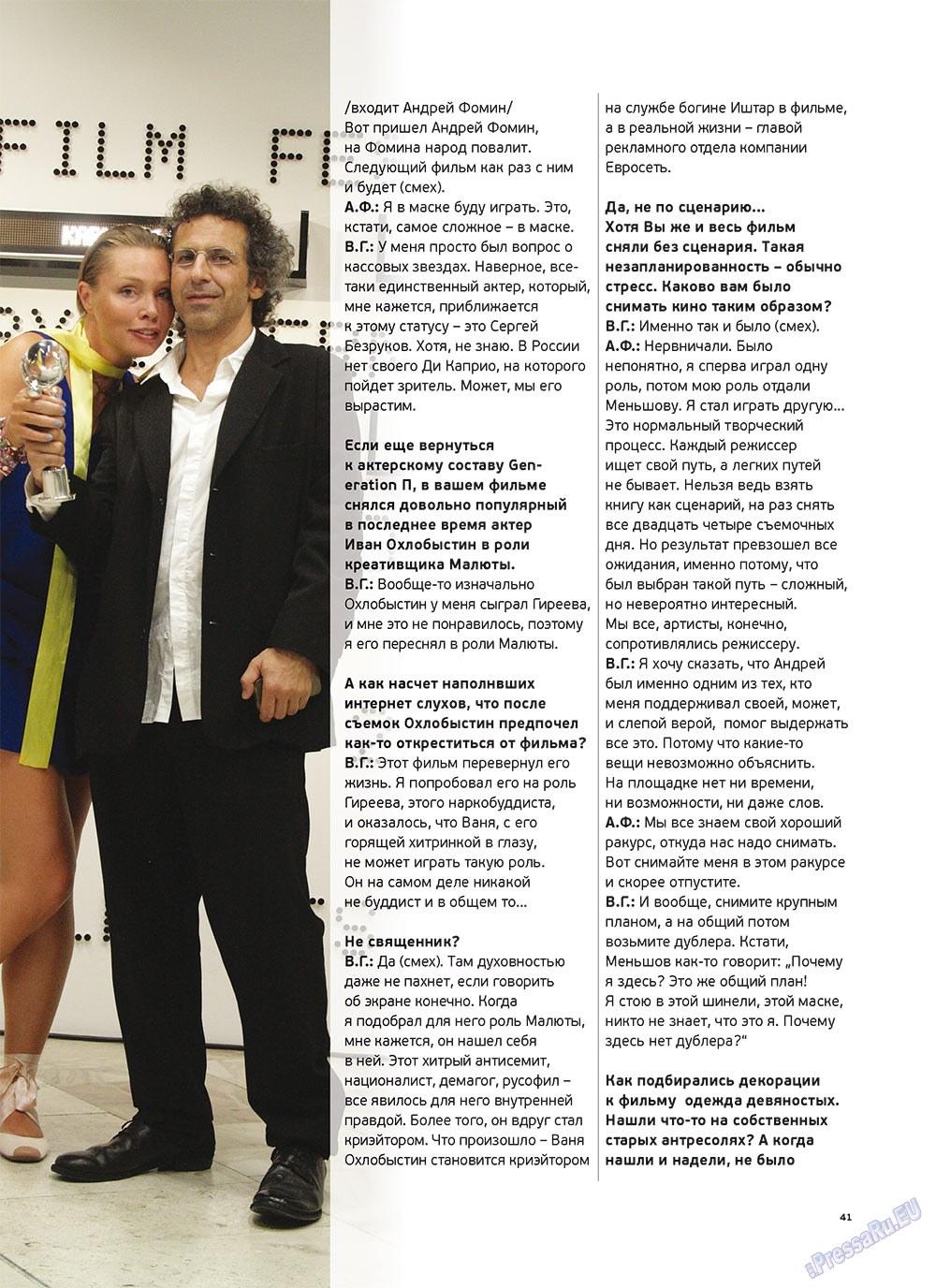 Артек (журнал). 2011 год, номер 3, стр. 43