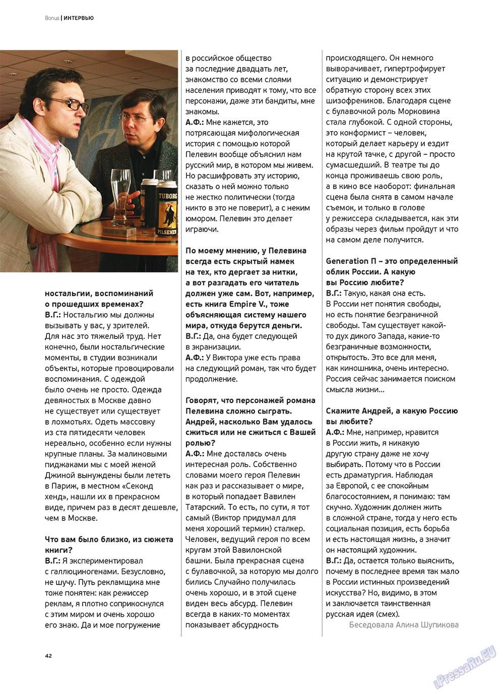 Артек (журнал). 2011 год, номер 3, стр. 44