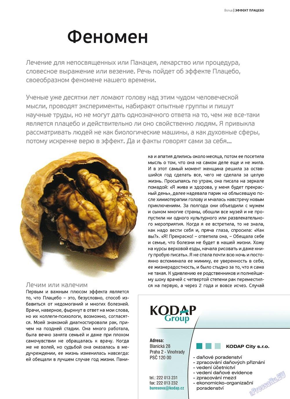 Артек (журнал). 2011 год, номер 3, стр. 45