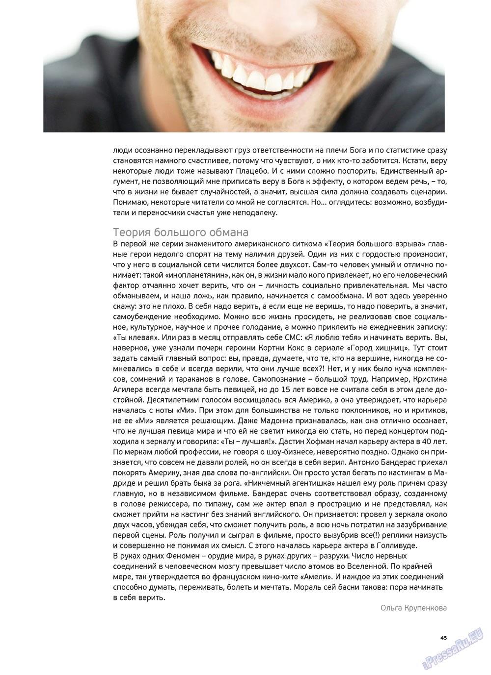 Артек (журнал). 2011 год, номер 3, стр. 47