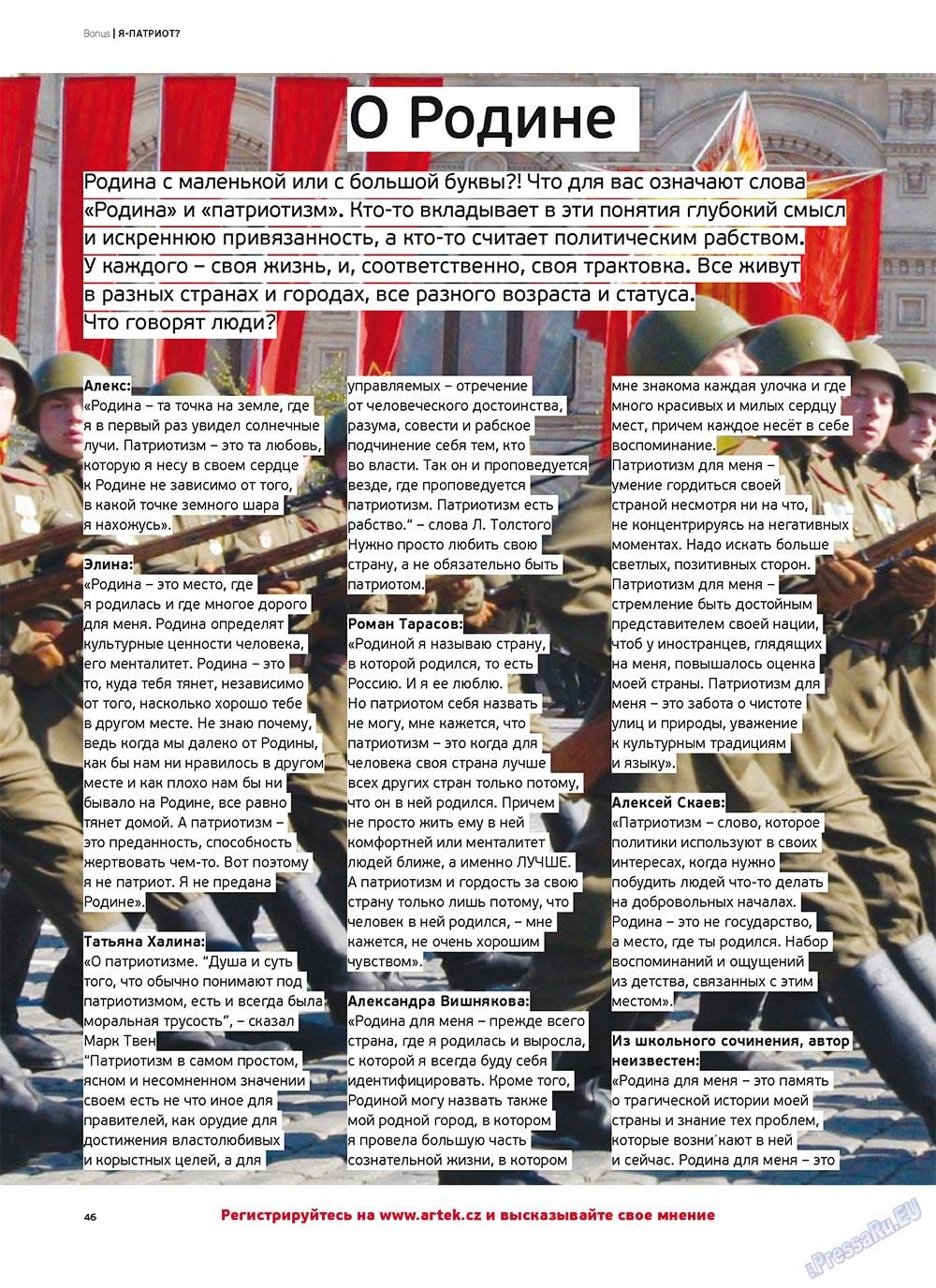Артек (журнал). 2011 год, номер 3, стр. 48