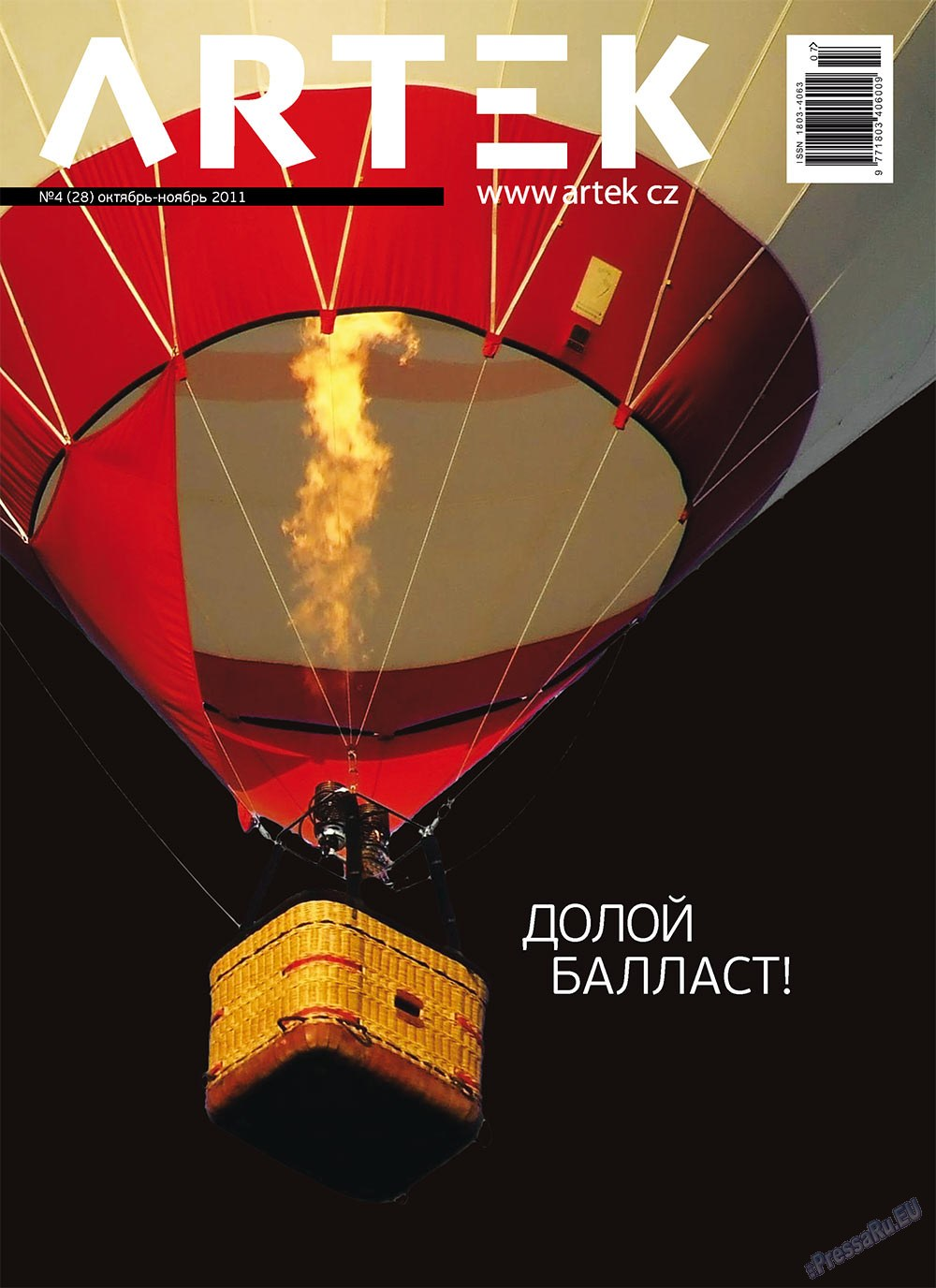 Артек (журнал). 2011 год, номер 4, стр. 1