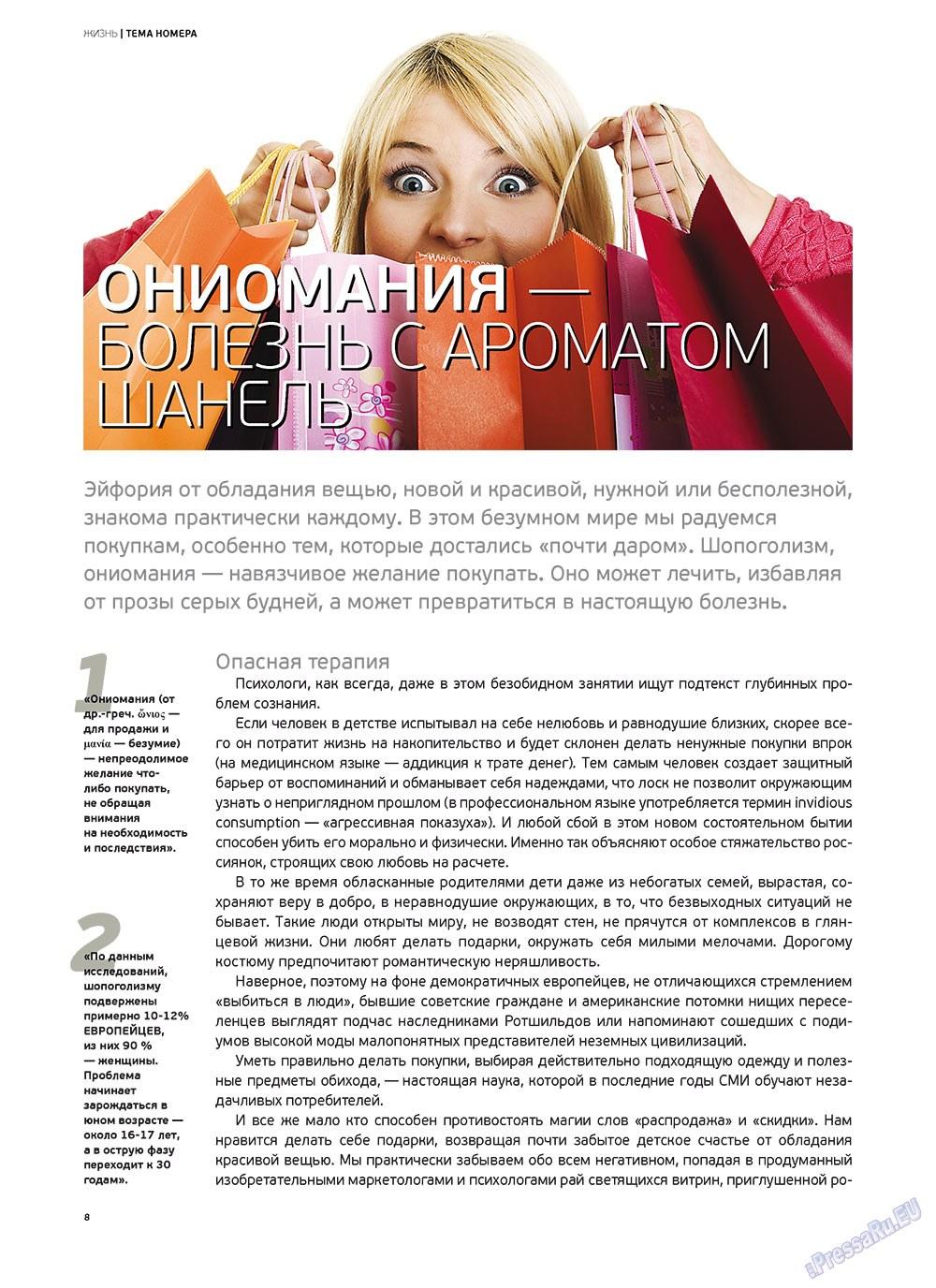 Артек (журнал). 2011 год, номер 4, стр. 10
