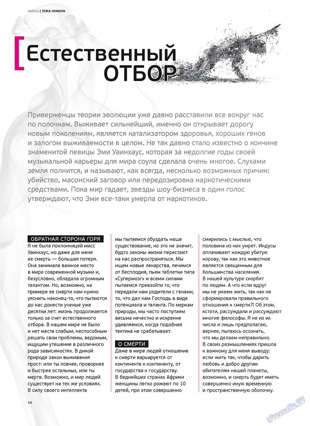 Артек (журнал). 2011 год, номер 4, стр. 12