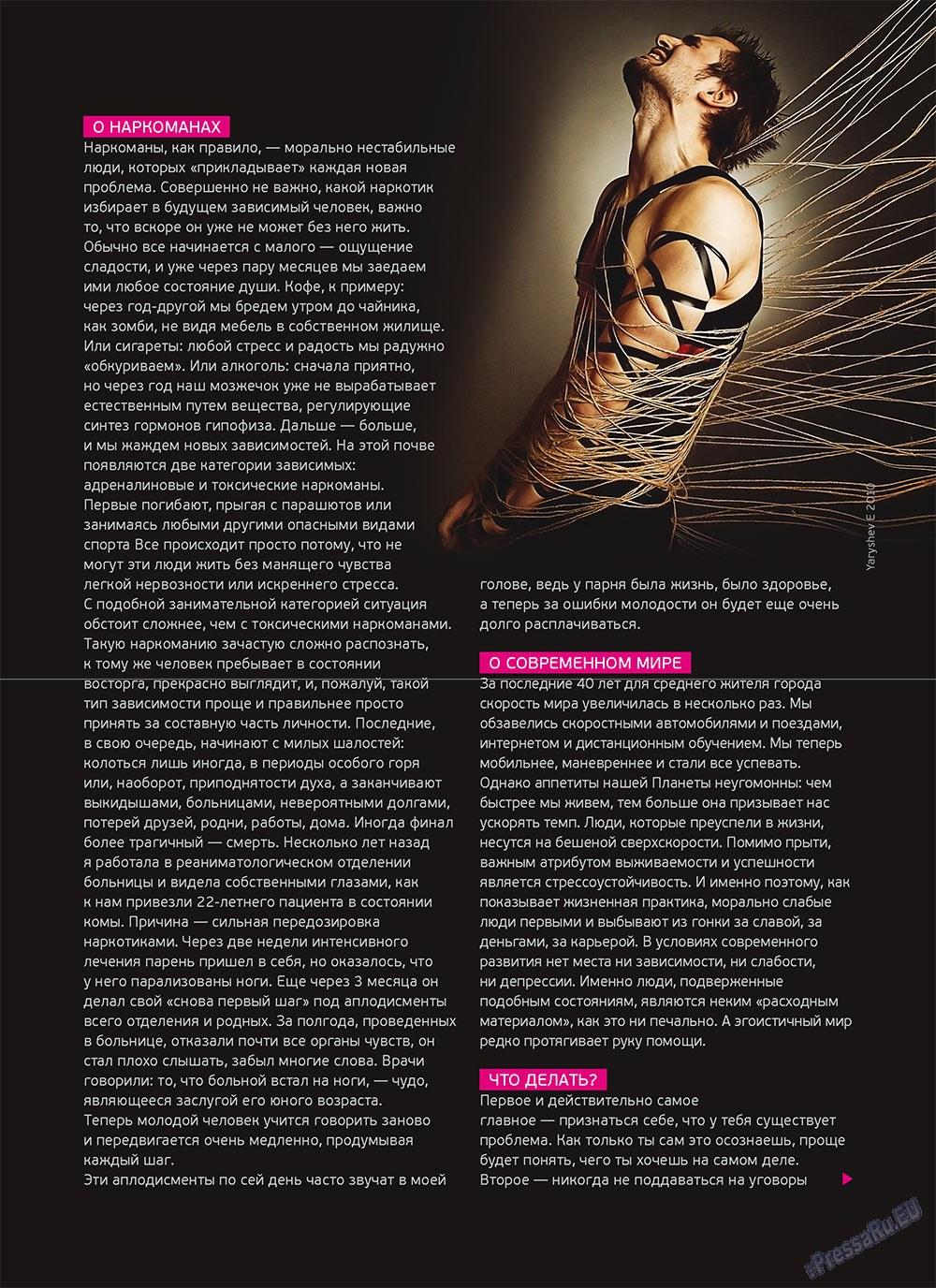 Артек (журнал). 2011 год, номер 4, стр. 13