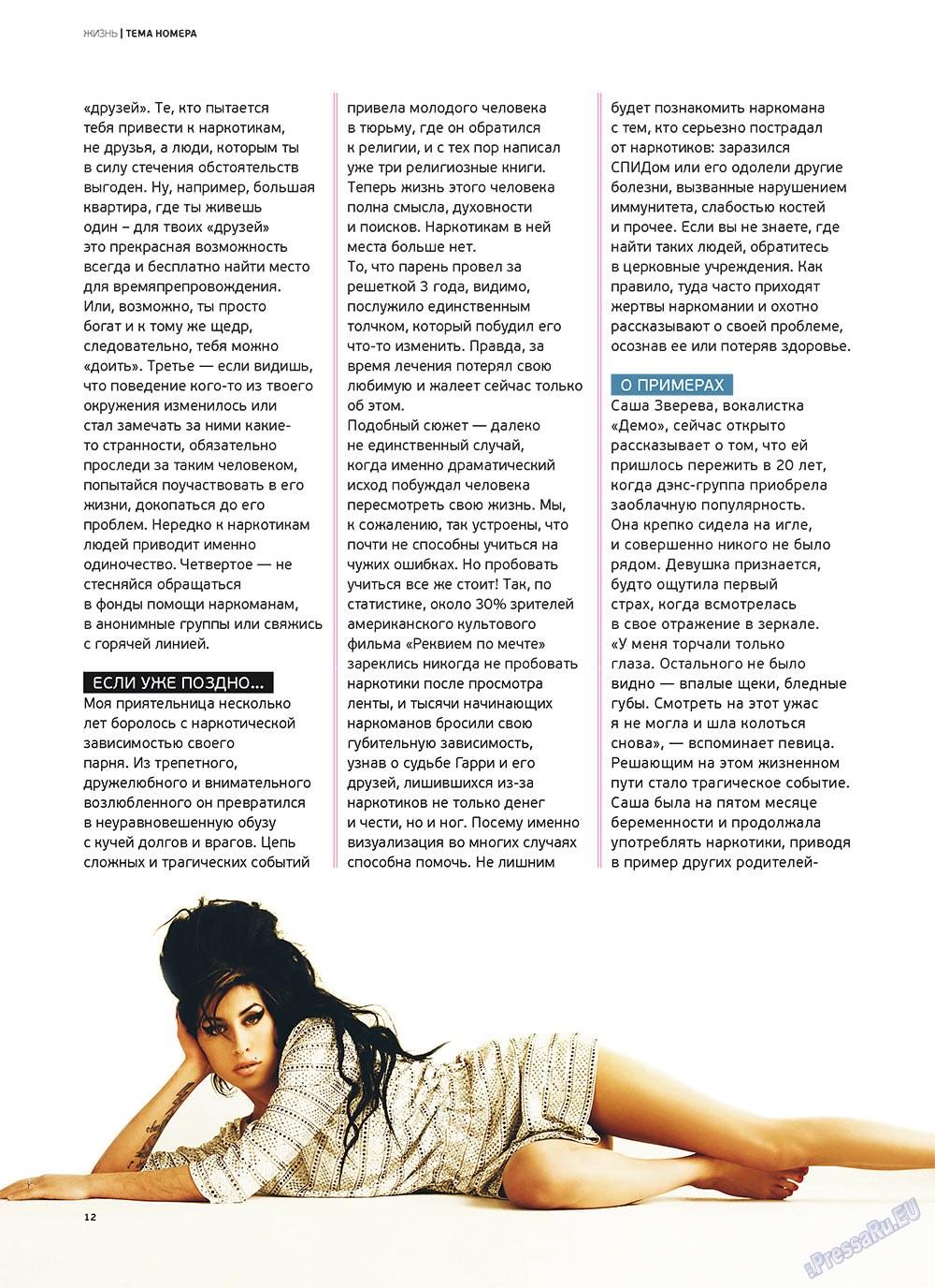 Артек (журнал). 2011 год, номер 4, стр. 14