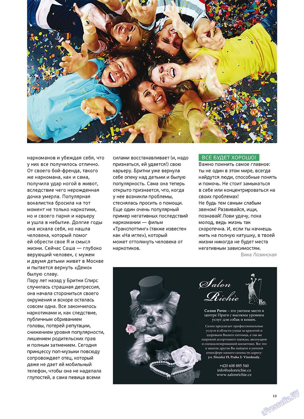 Артек (журнал). 2011 год, номер 4, стр. 15