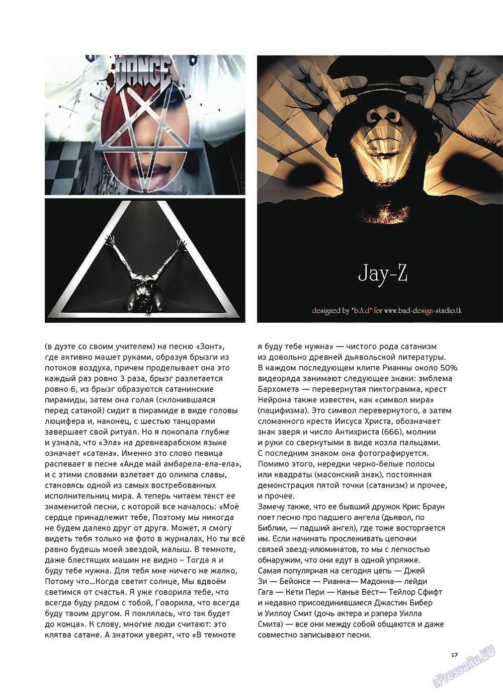 Артек (журнал). 2011 год, номер 4, стр. 19