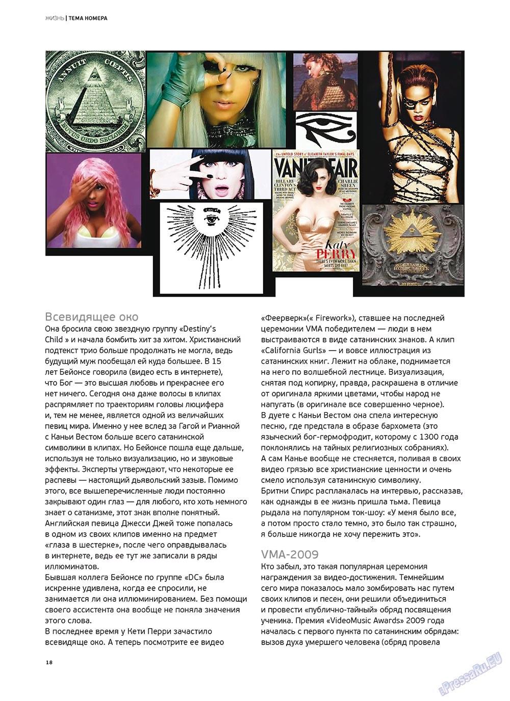 Артек (журнал). 2011 год, номер 4, стр. 20
