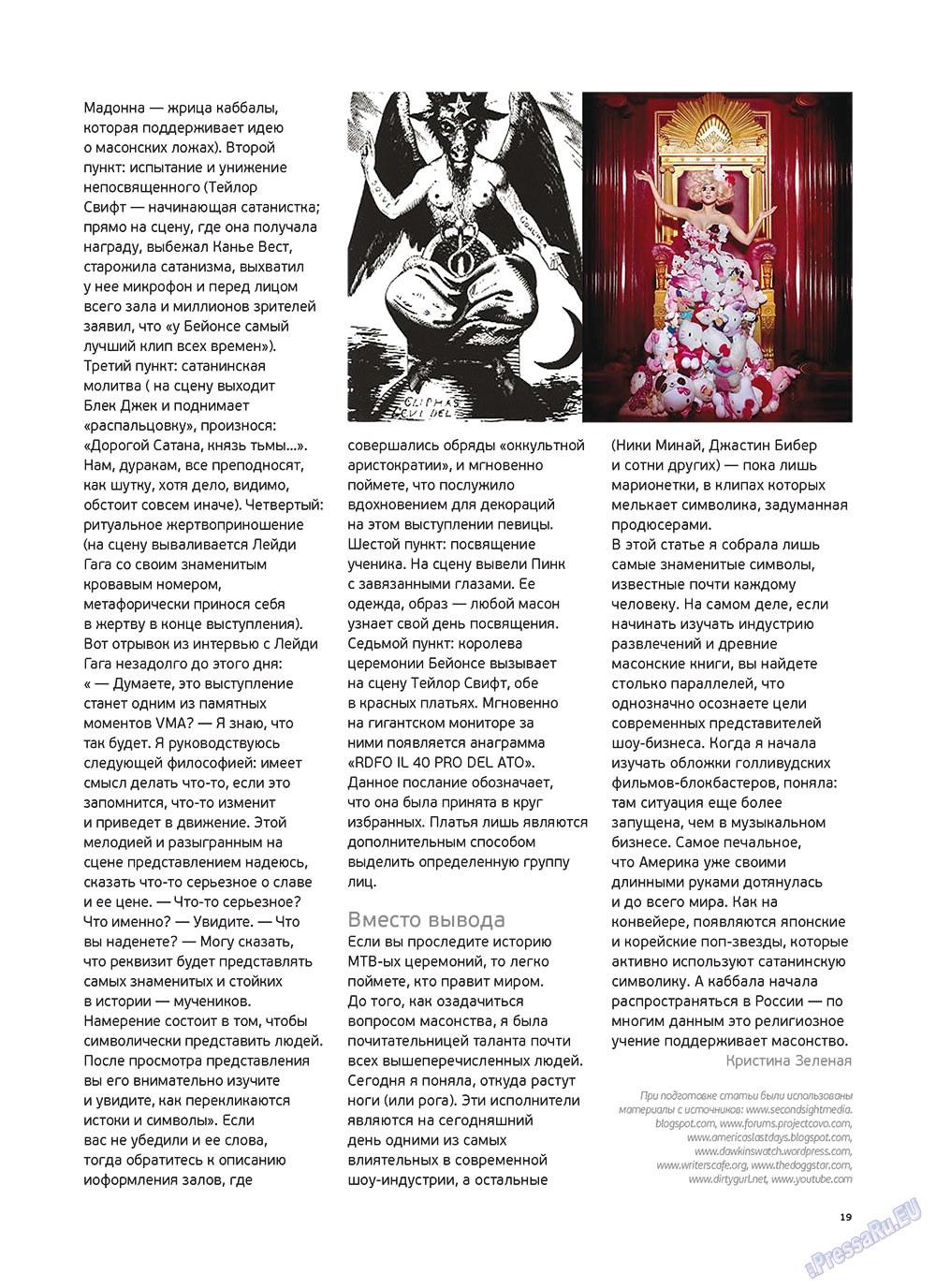 Артек (журнал). 2011 год, номер 4, стр. 21