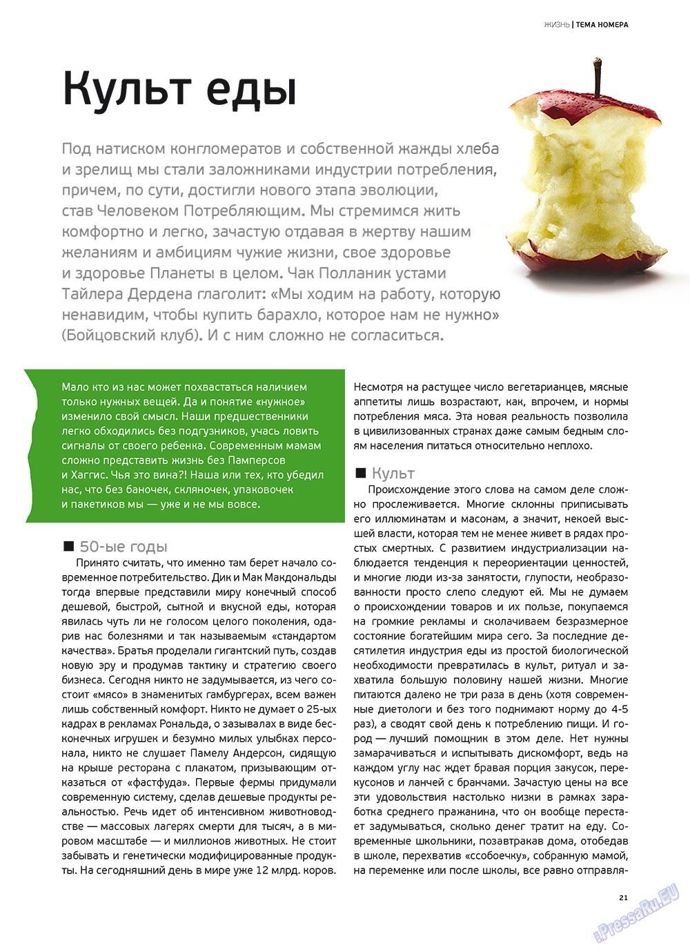 Артек (журнал). 2011 год, номер 4, стр. 23