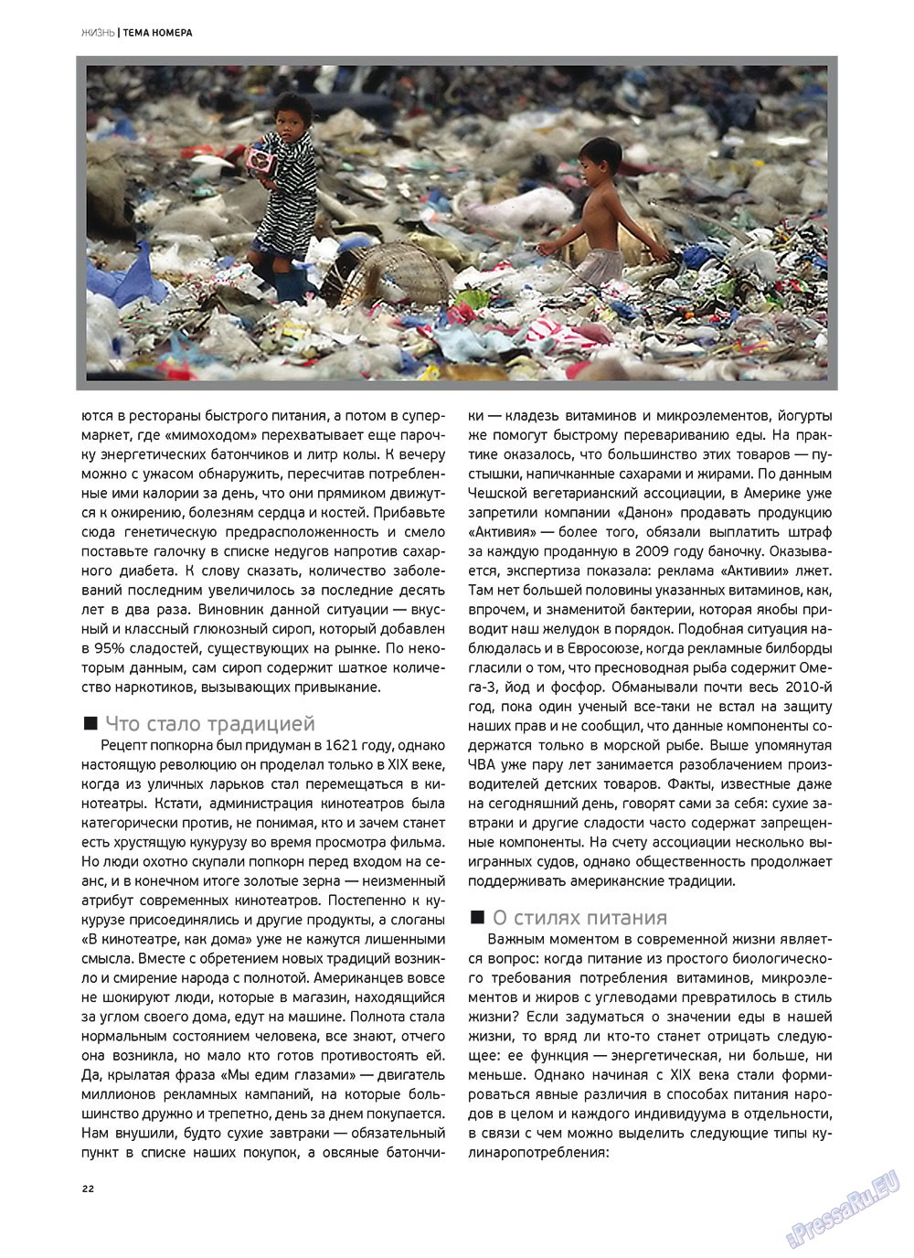 Артек (журнал). 2011 год, номер 4, стр. 24