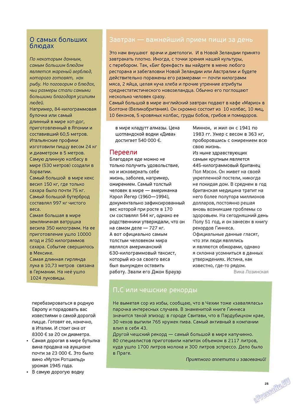 Артек (журнал). 2011 год, номер 4, стр. 27