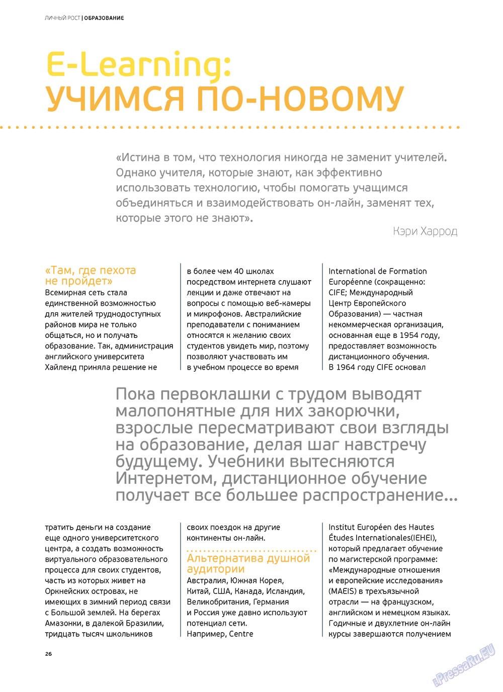 Артек (журнал). 2011 год, номер 4, стр. 28