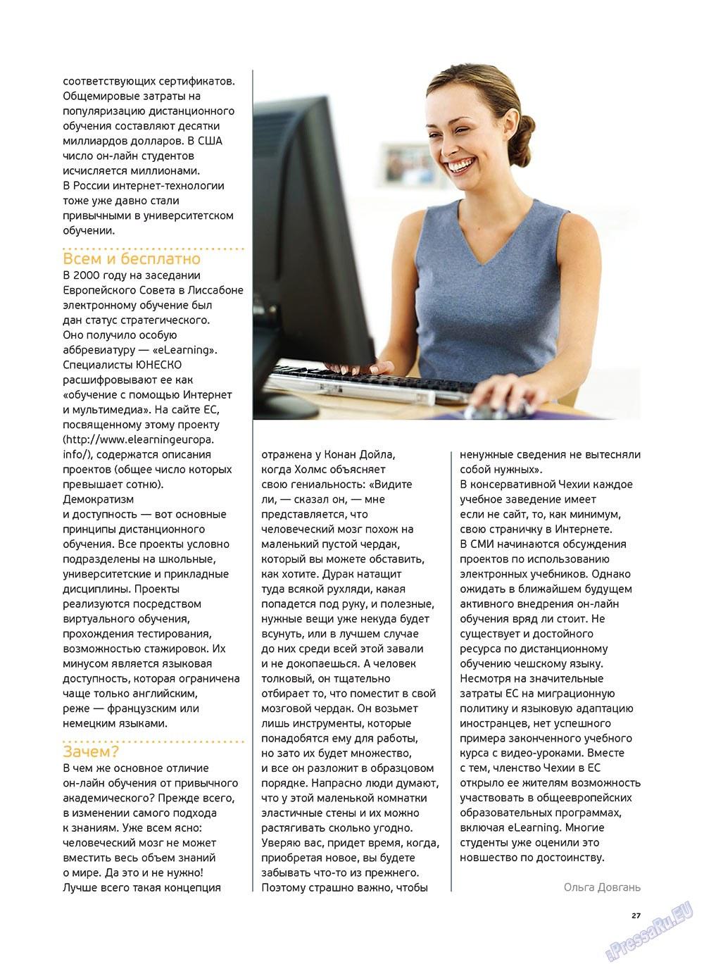 Артек (журнал). 2011 год, номер 4, стр. 29