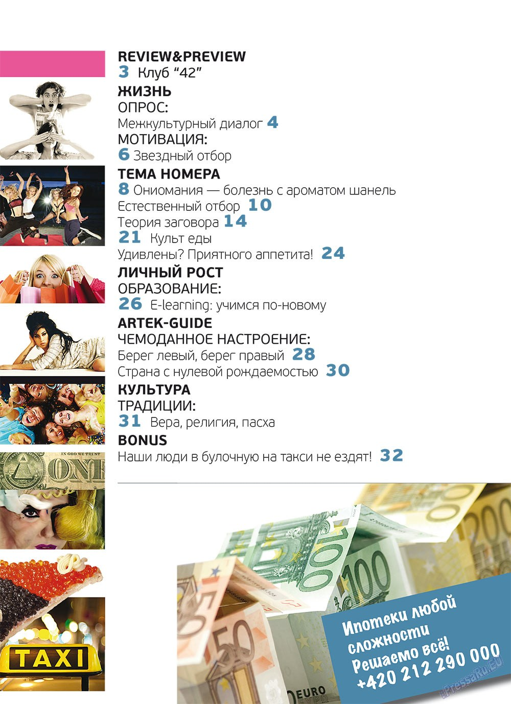 Артек (журнал). 2011 год, номер 4, стр. 3
