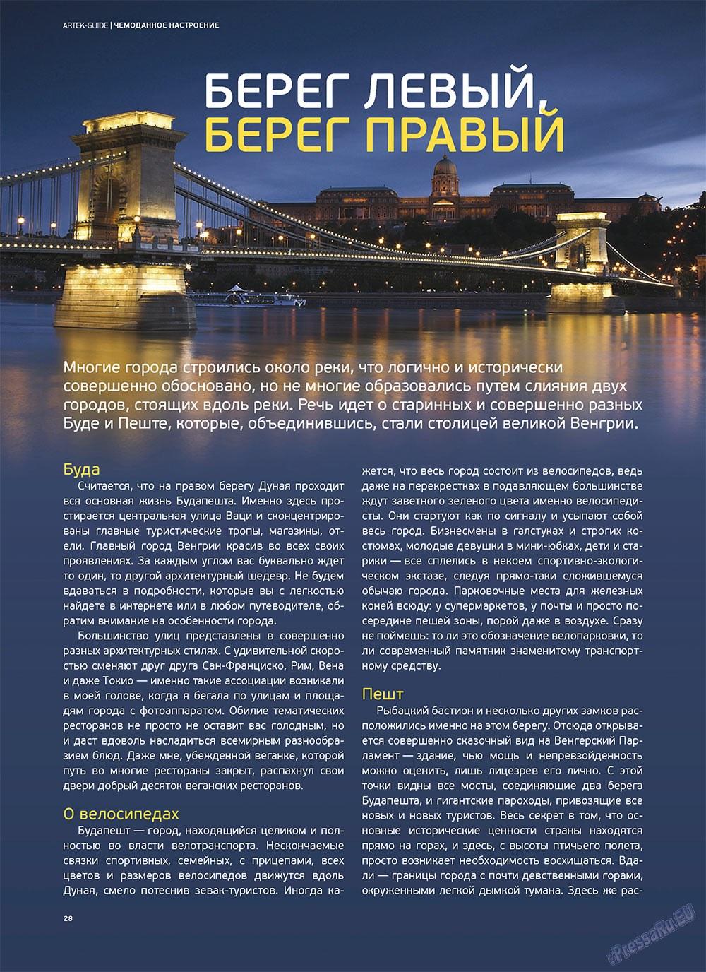 Артек (журнал). 2011 год, номер 4, стр. 30