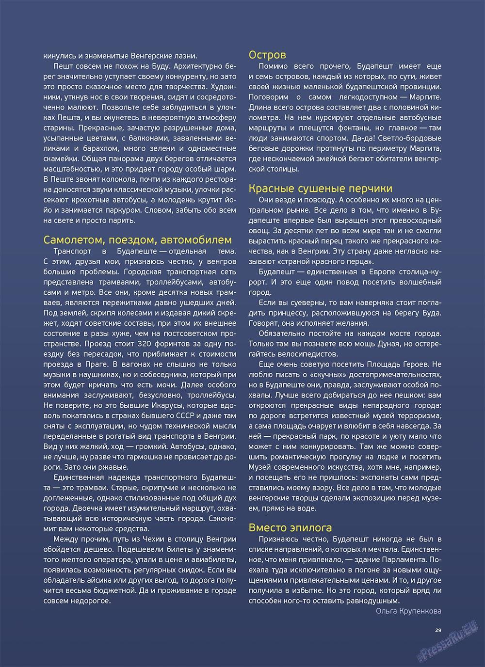 Артек (журнал). 2011 год, номер 4, стр. 31