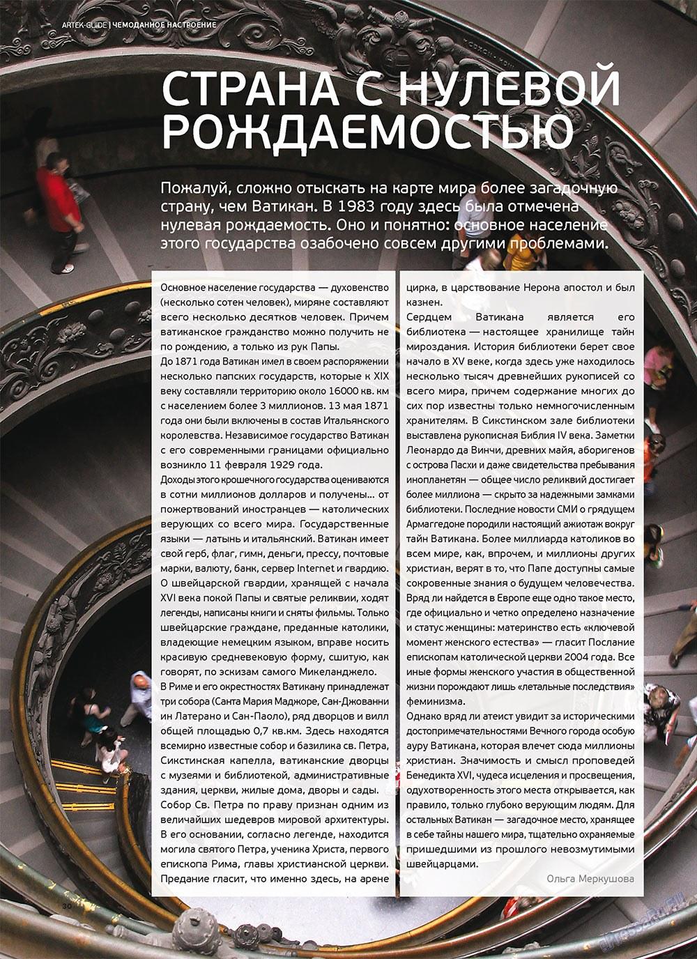 Артек (журнал). 2011 год, номер 4, стр. 32
