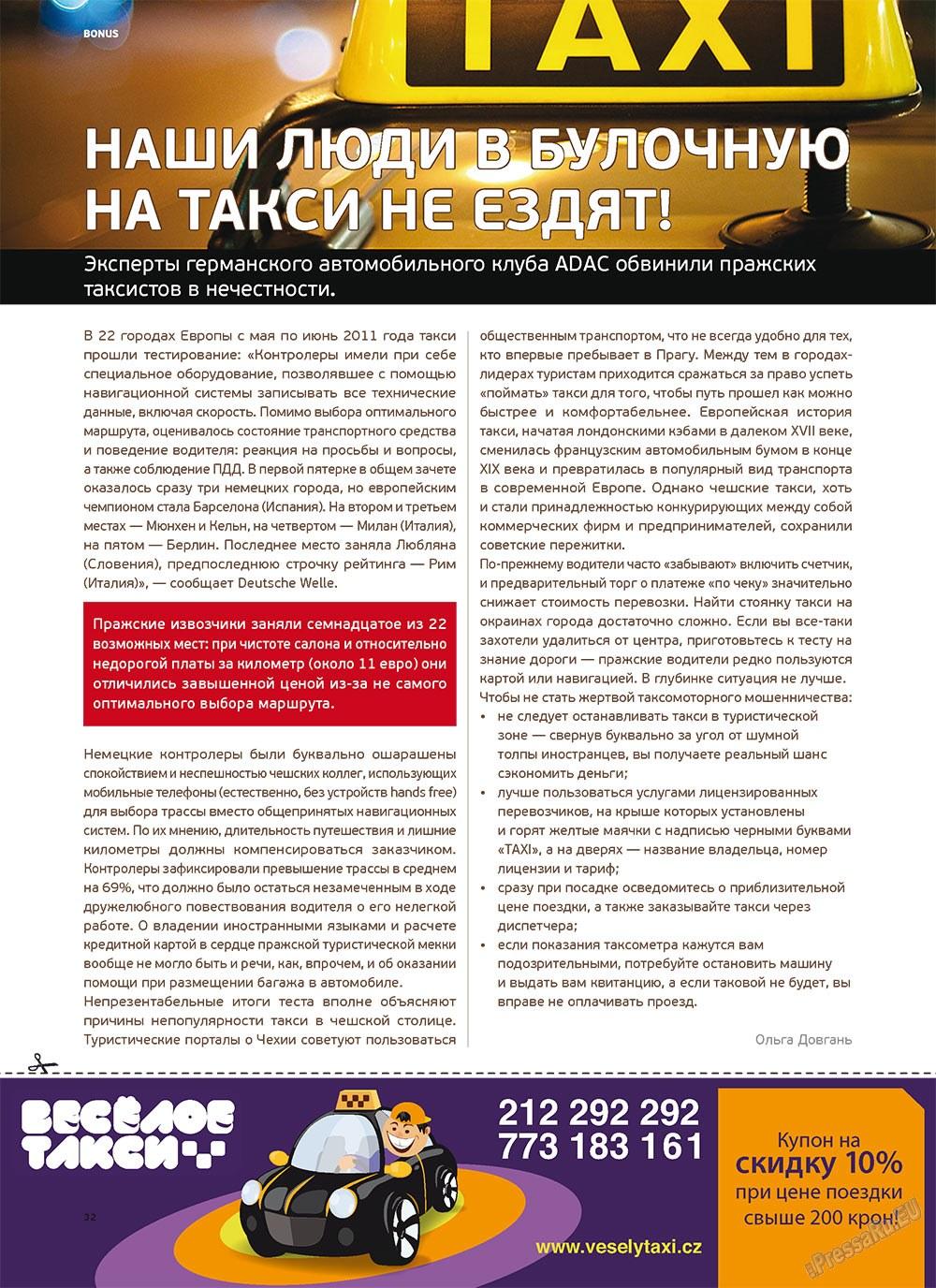 Артек (журнал). 2011 год, номер 4, стр. 34