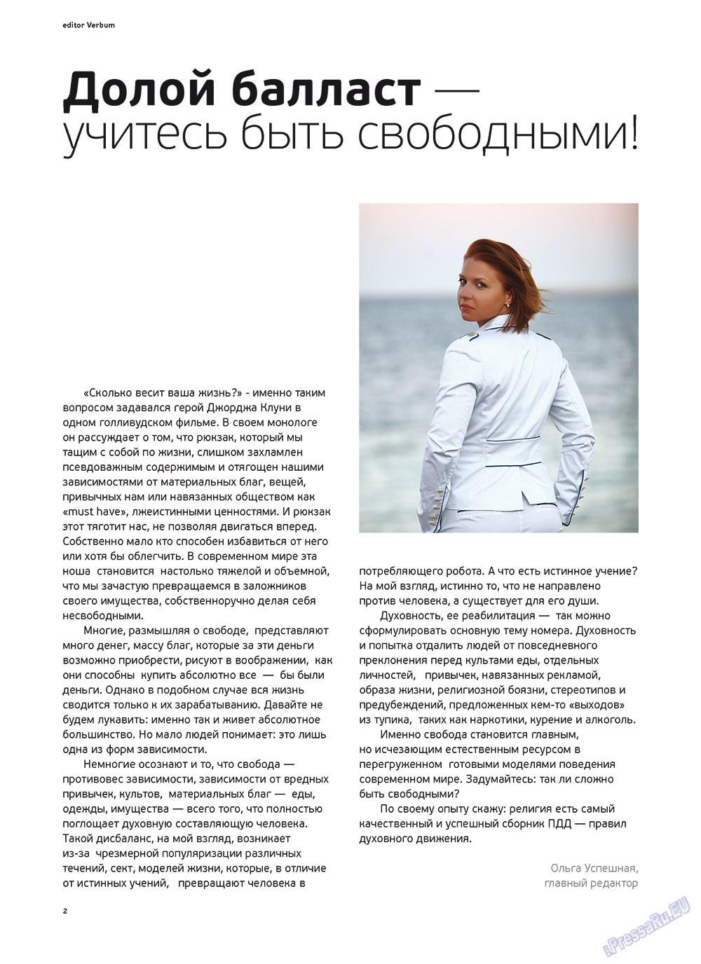 Артек (журнал). 2011 год, номер 4, стр. 4
