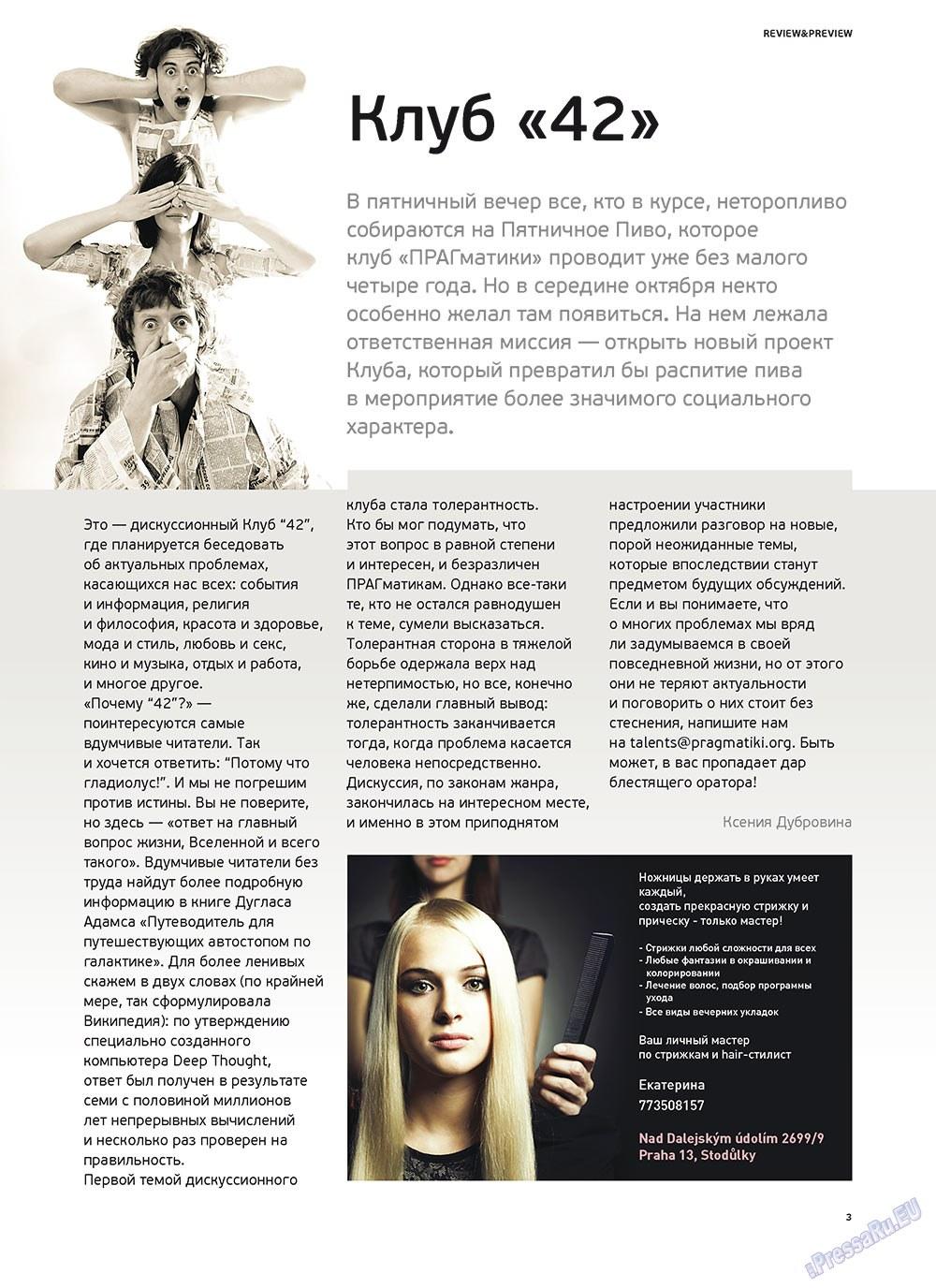 Артек (журнал). 2011 год, номер 4, стр. 5