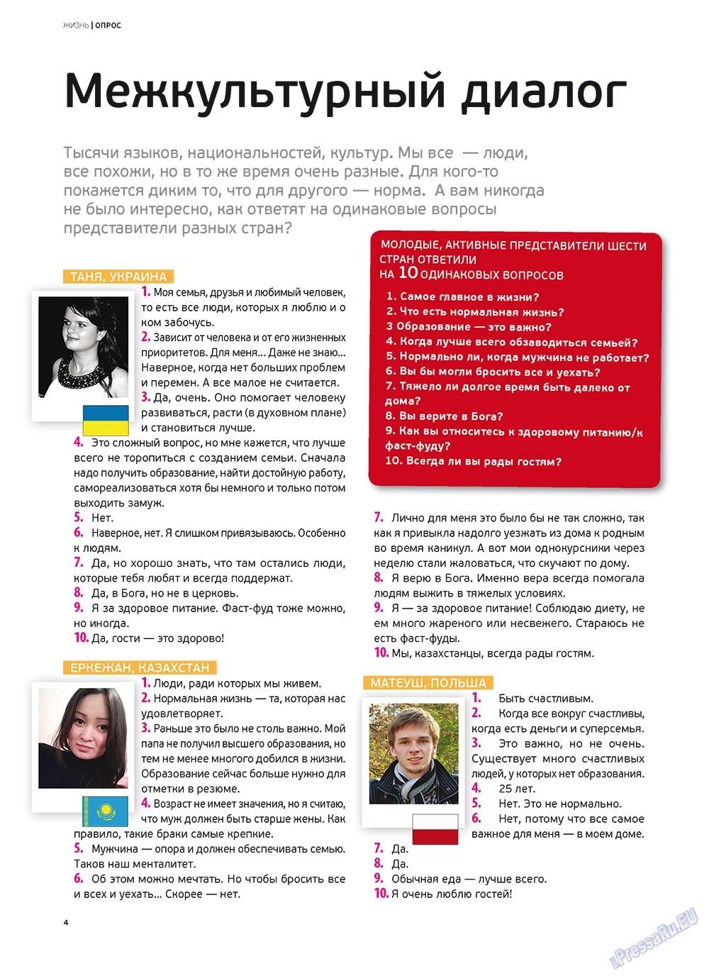 Артек (журнал). 2011 год, номер 4, стр. 6