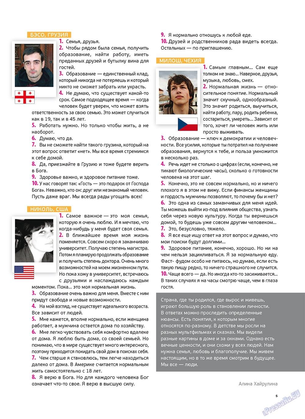 Артек (журнал). 2011 год, номер 4, стр. 7