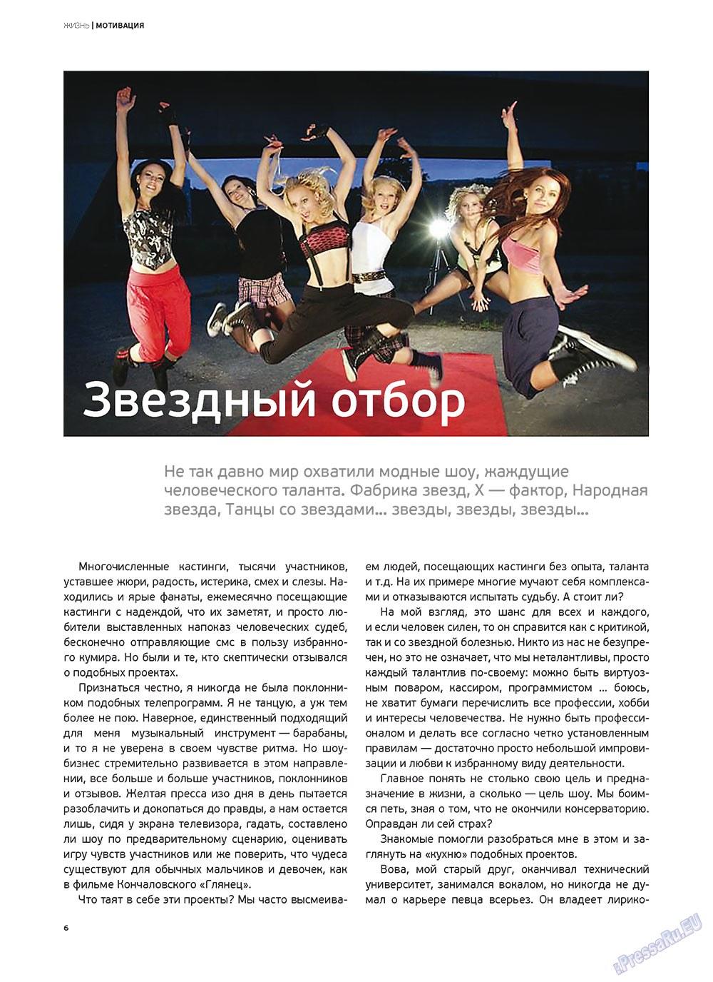 Артек (журнал). 2011 год, номер 4, стр. 8