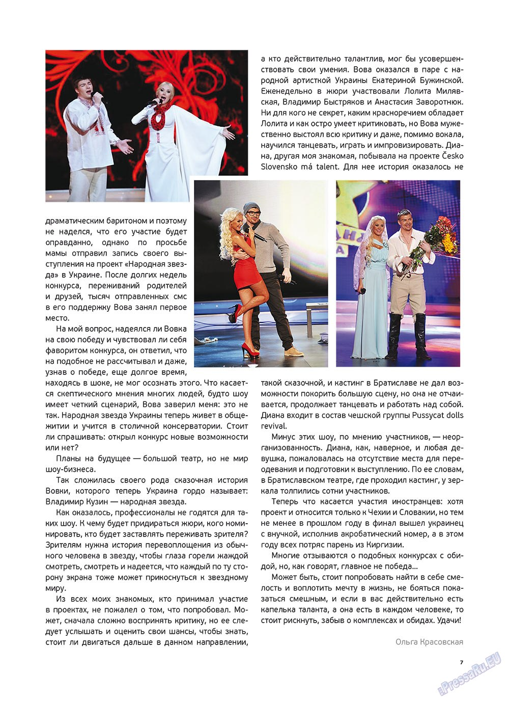 Артек (журнал). 2011 год, номер 4, стр. 9