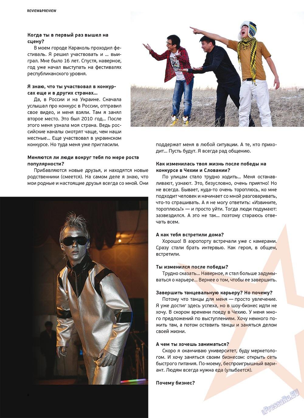 Артек (журнал). 2011 год, номер 5, стр. 10