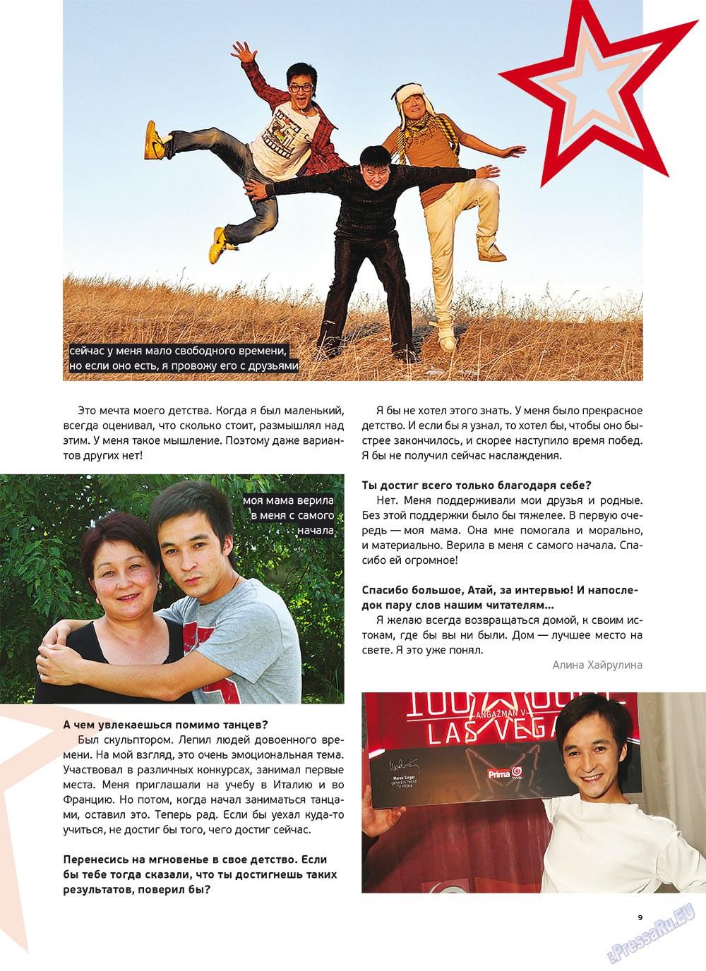 Артек (журнал). 2011 год, номер 5, стр. 11