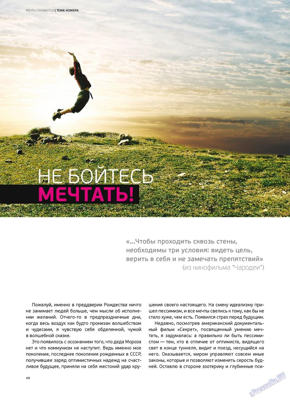 Артек (журнал). 2011 год, номер 5, стр. 12
