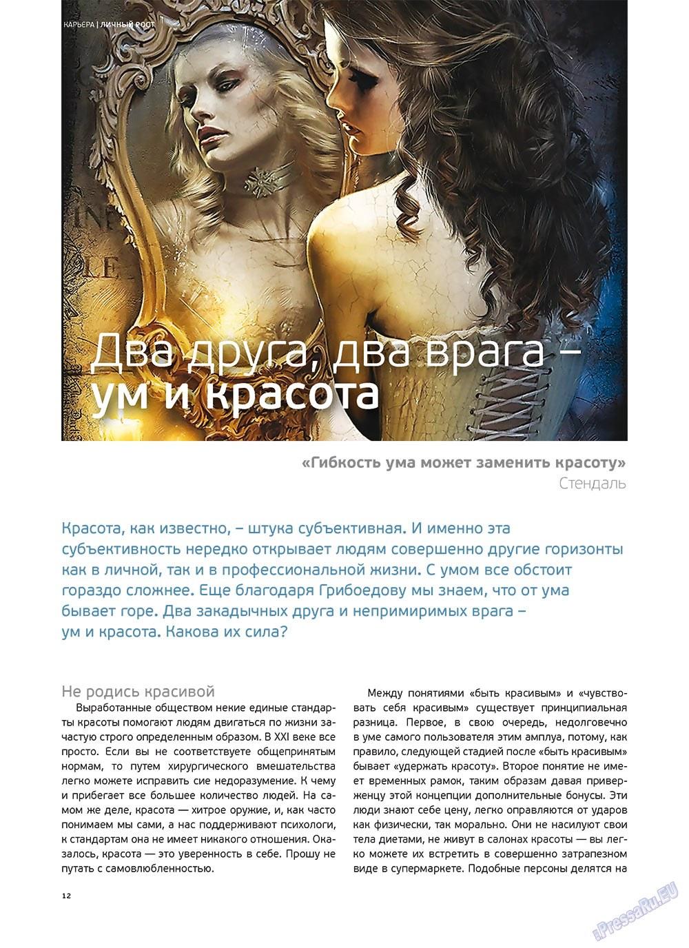 Артек (журнал). 2011 год, номер 5, стр. 14