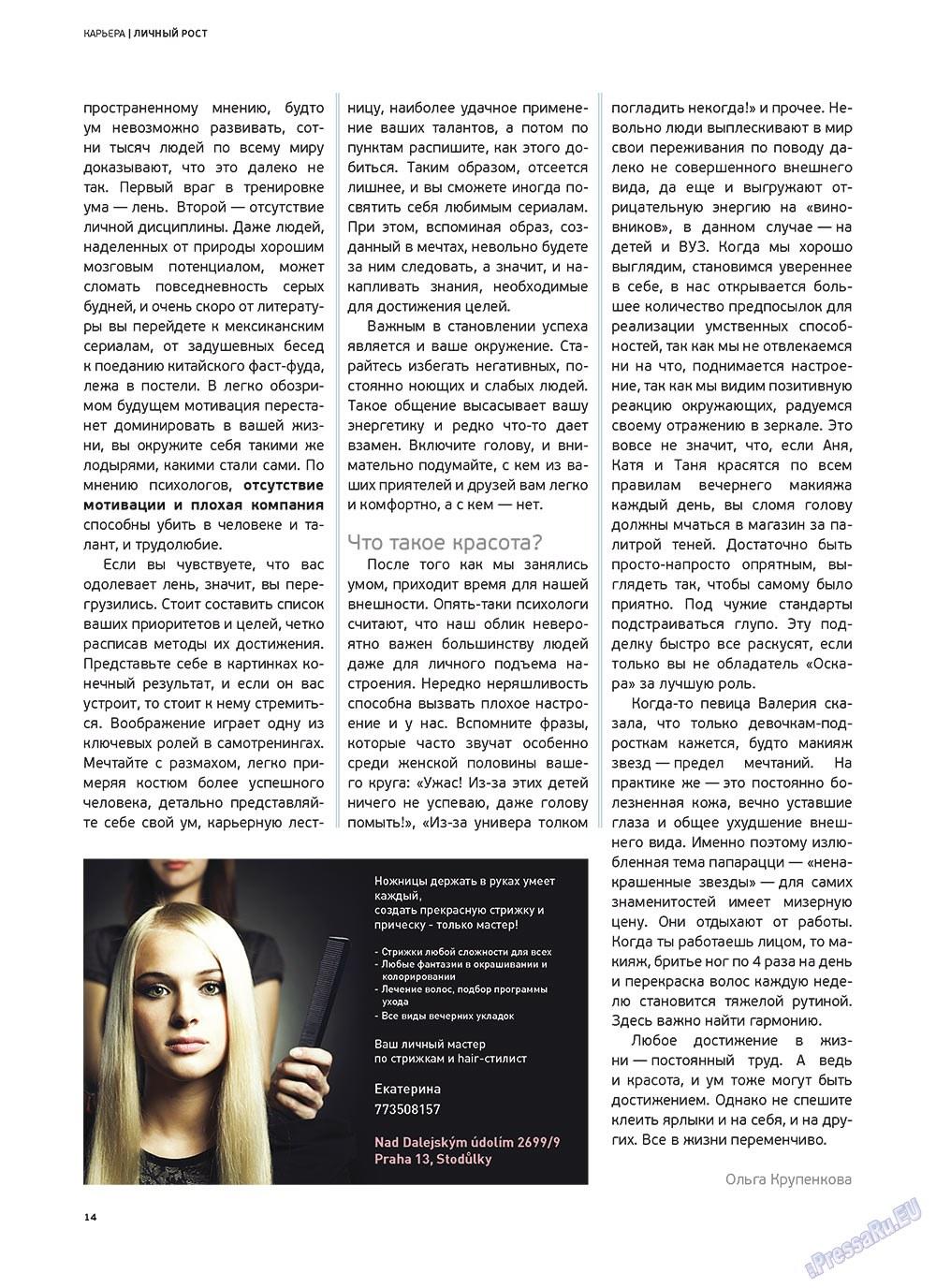 Артек (журнал). 2011 год, номер 5, стр. 16