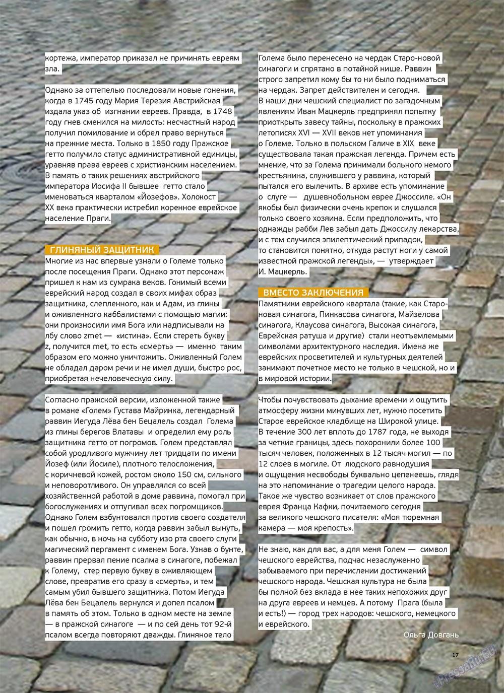 Артек (журнал). 2011 год, номер 5, стр. 19