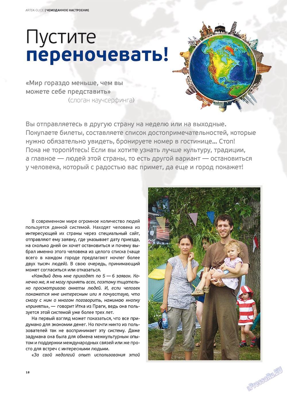 Артек (журнал). 2011 год, номер 5, стр. 20
