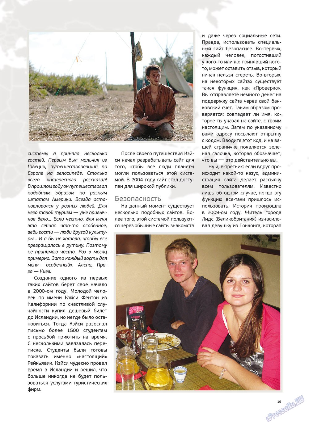 Артек (журнал). 2011 год, номер 5, стр. 21