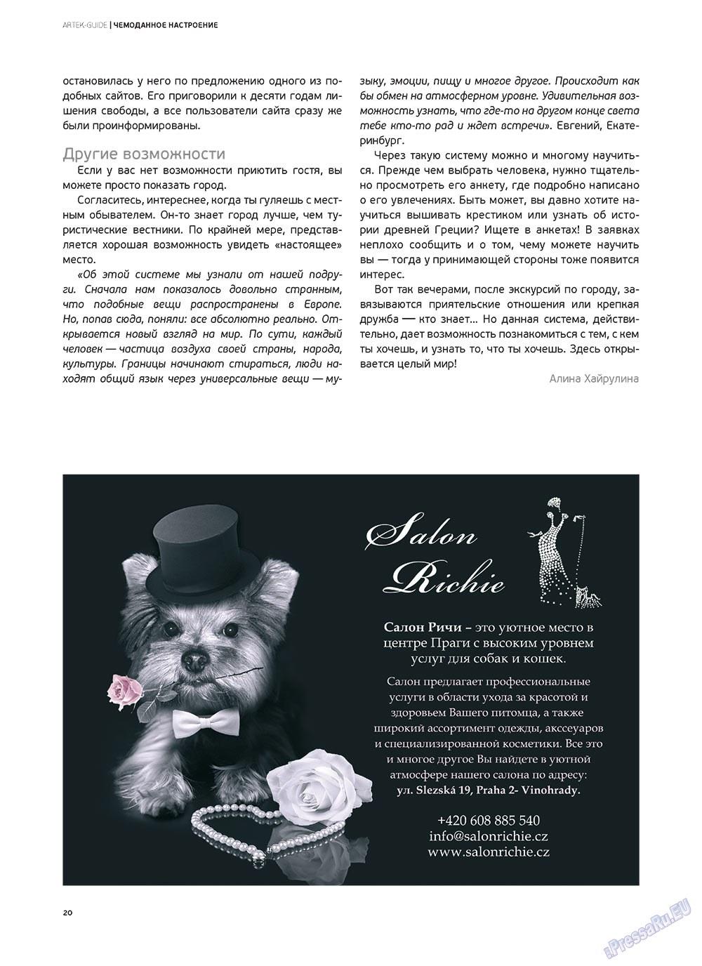 Артек (журнал). 2011 год, номер 5, стр. 22