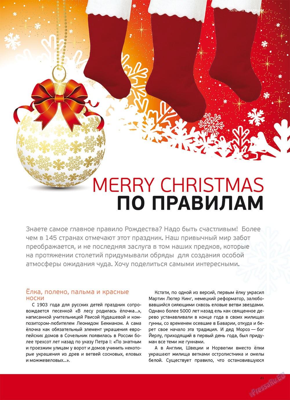 Артек (журнал). 2011 год, номер 5, стр. 23