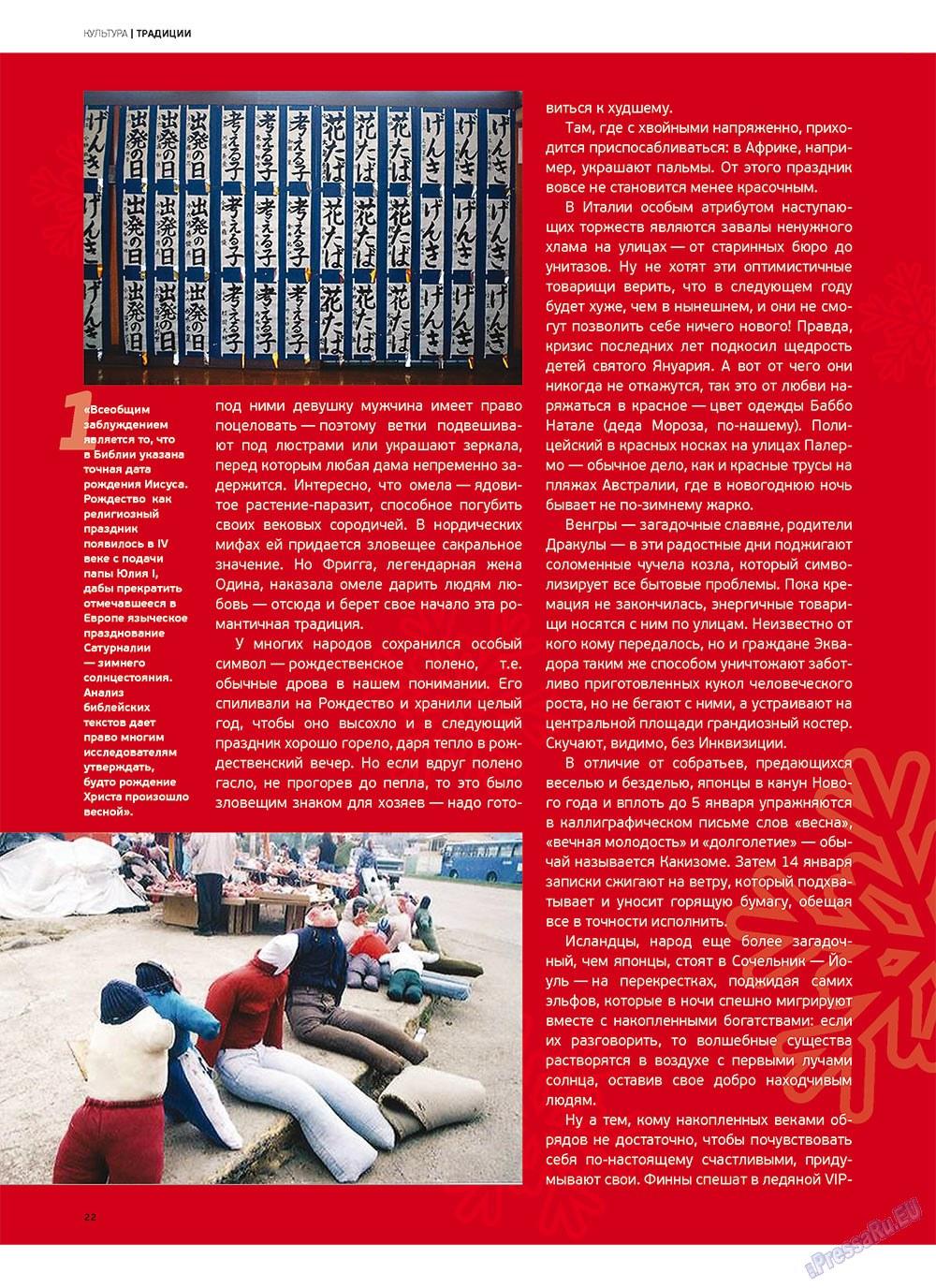 Артек (журнал). 2011 год, номер 5, стр. 24