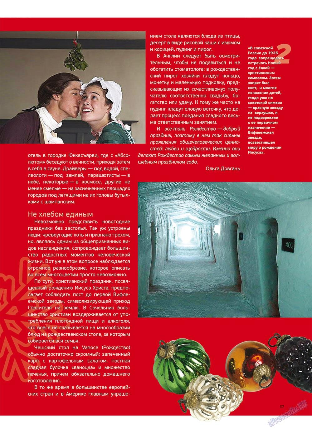 Артек (журнал). 2011 год, номер 5, стр. 25