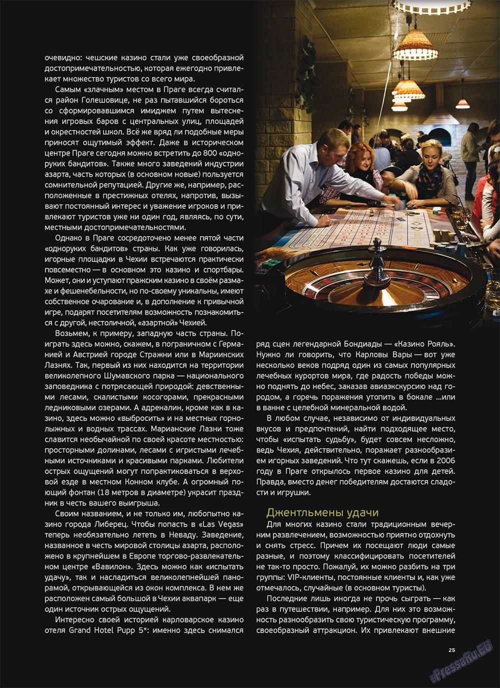 Артек (журнал). 2011 год, номер 5, стр. 27