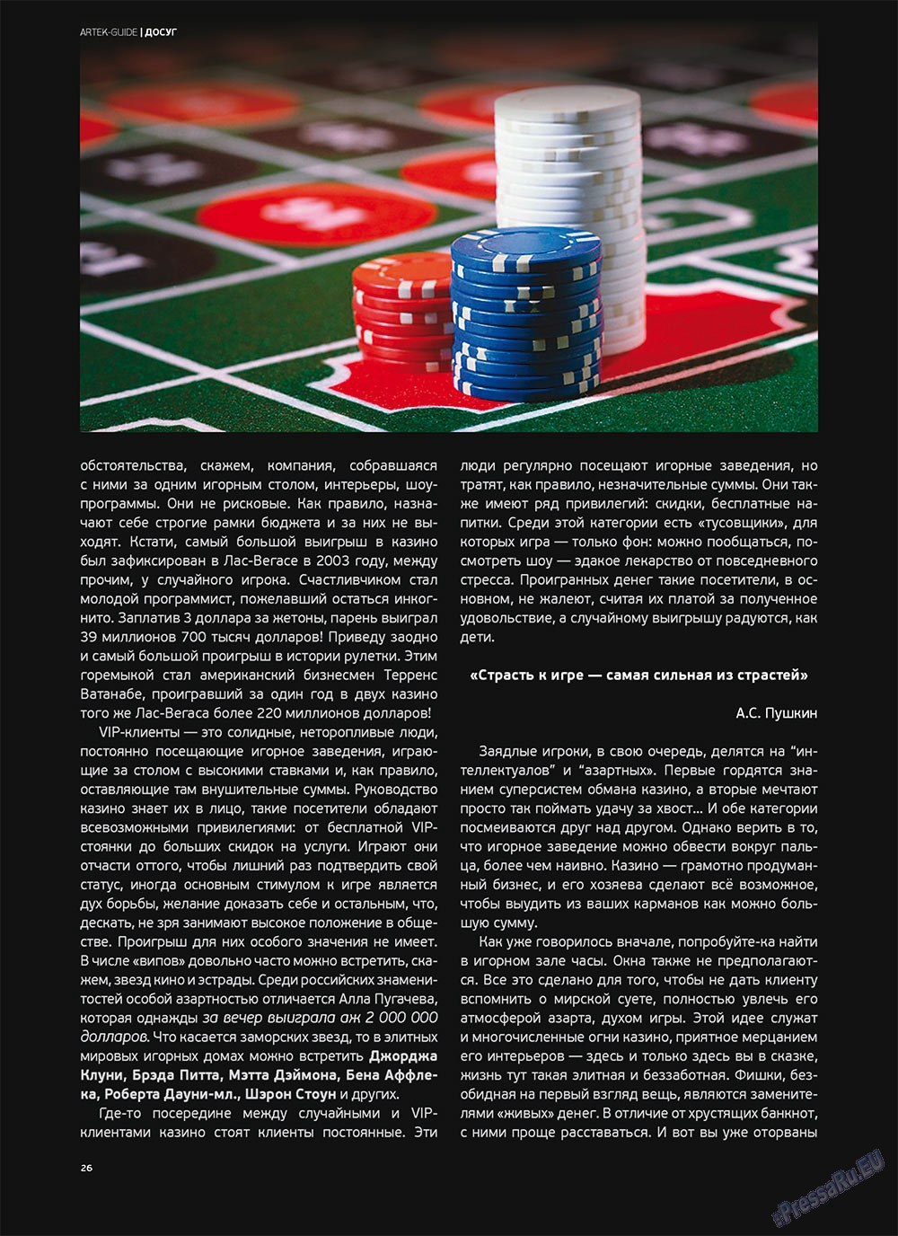 Артек (журнал). 2011 год, номер 5, стр. 28