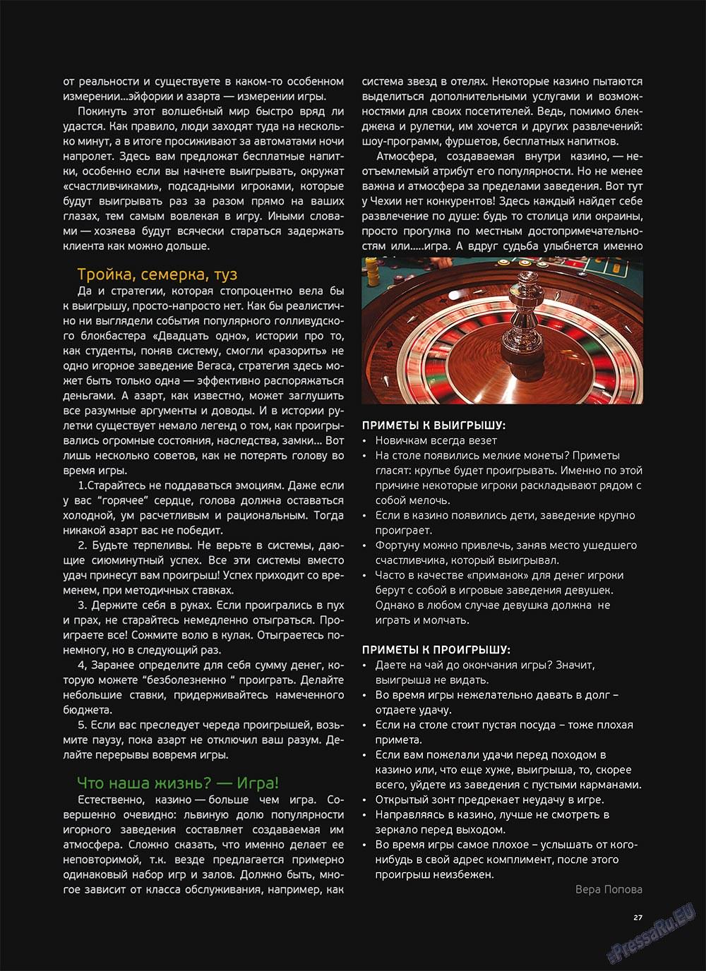 Артек (журнал). 2011 год, номер 5, стр. 29
