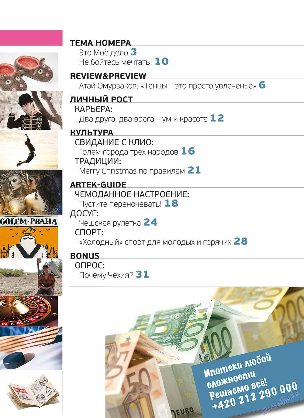 Артек (журнал). 2011 год, номер 5, стр. 3
