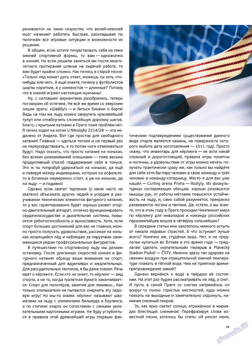 Артек (журнал). 2011 год, номер 5, стр. 31