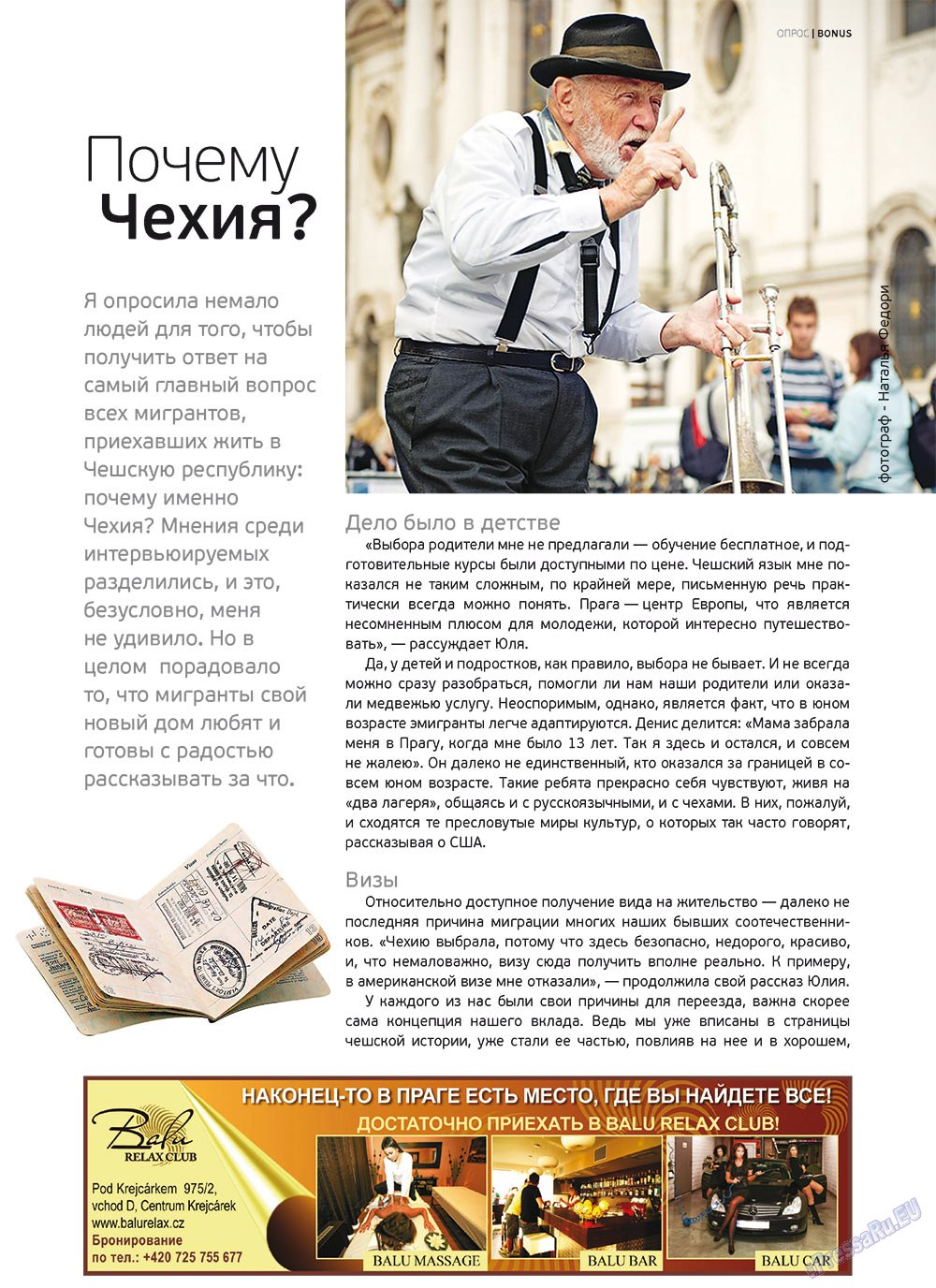 Артек (журнал). 2011 год, номер 5, стр. 33
