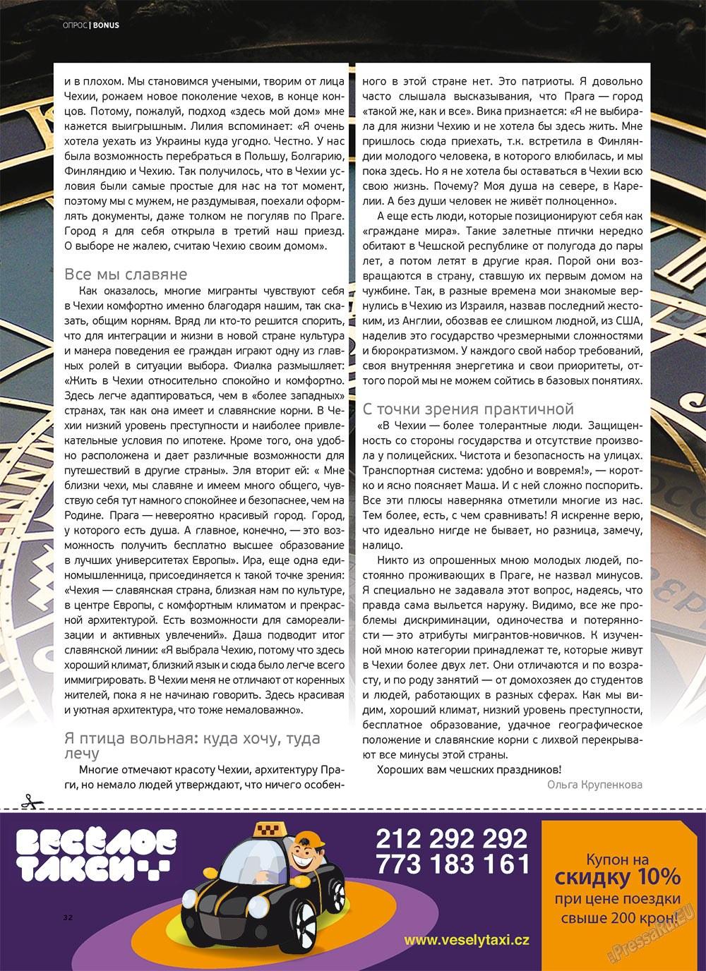 Артек (журнал). 2011 год, номер 5, стр. 34