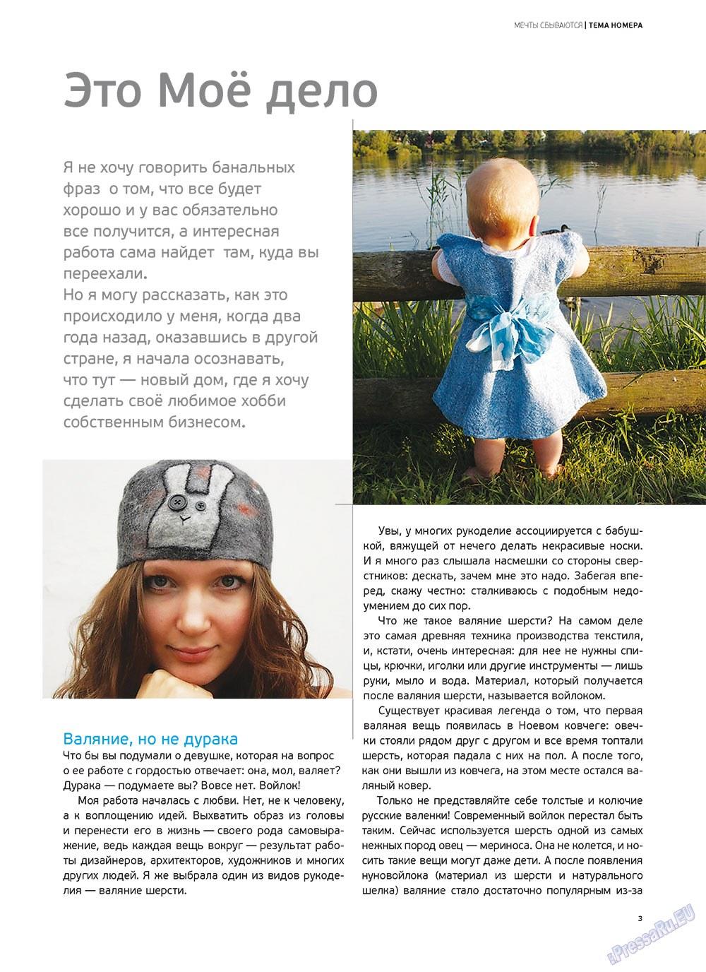 Артек (журнал). 2011 год, номер 5, стр. 5